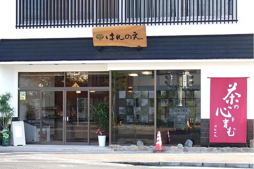 島根県安来市 お茶屋さん